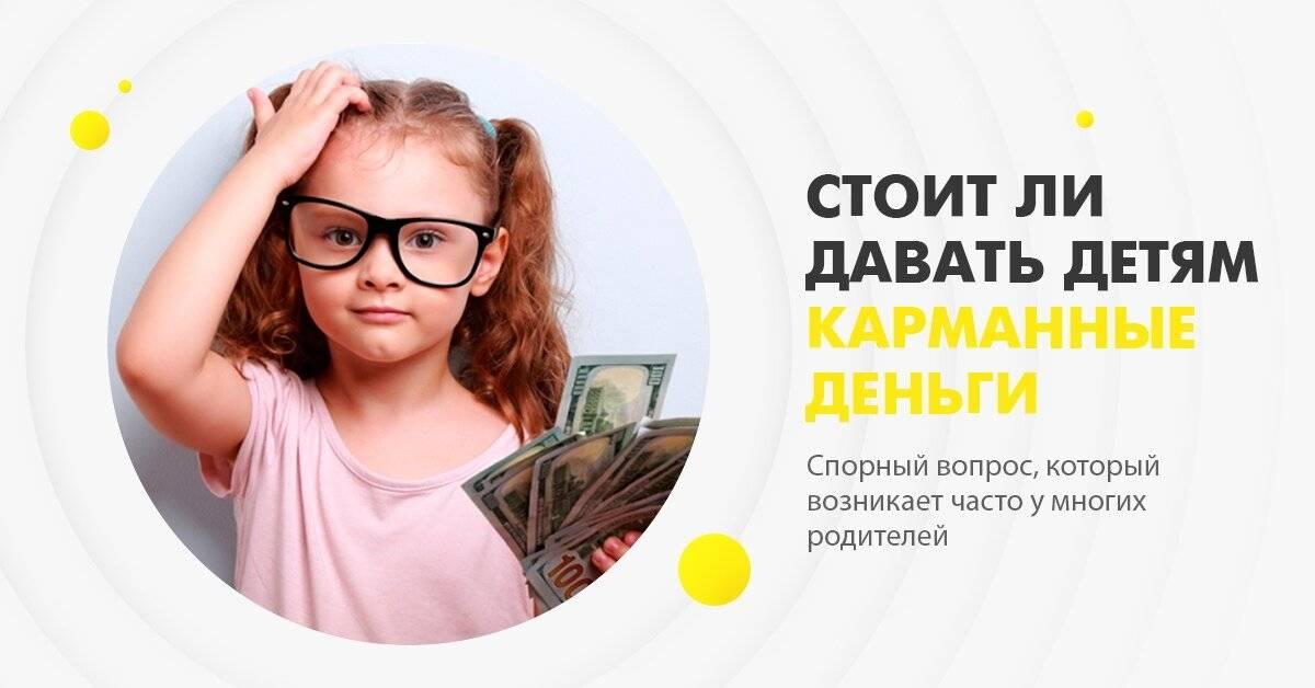 Как подростку заработать карманные деньги, не раздавая листовки