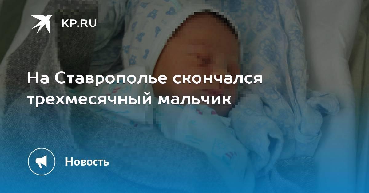 Синдром внезапной детской смерти (свдс)