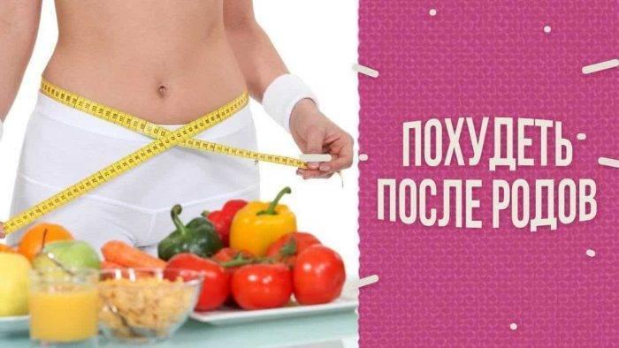 Почему женщина после родов не может похудеть? основные причины и способы борьбы с лишним весом после рождения ребёнка