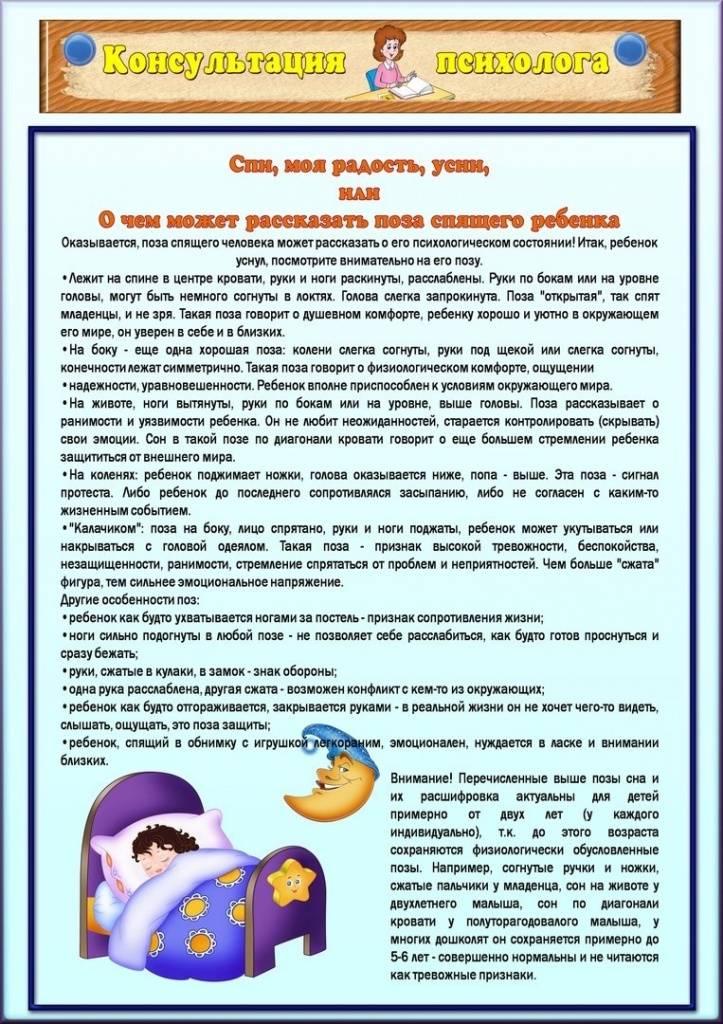 Каквыбрать детского психолога— 6критериев
