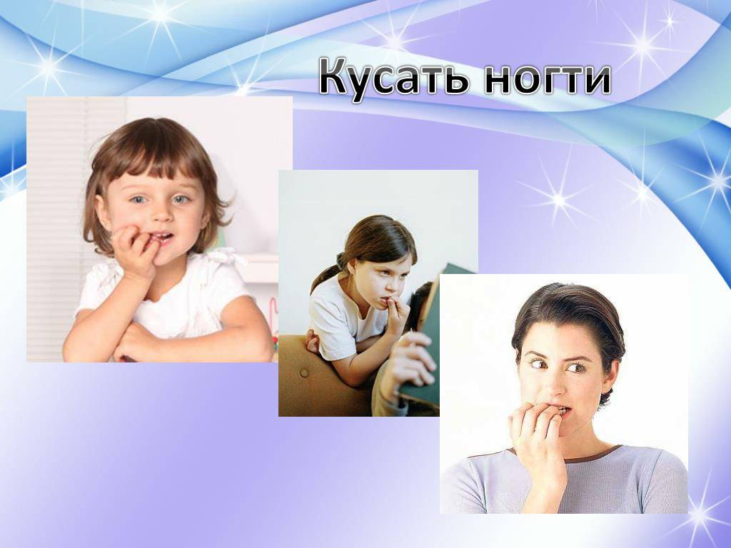 Вредные привычки детей: как побороть?
