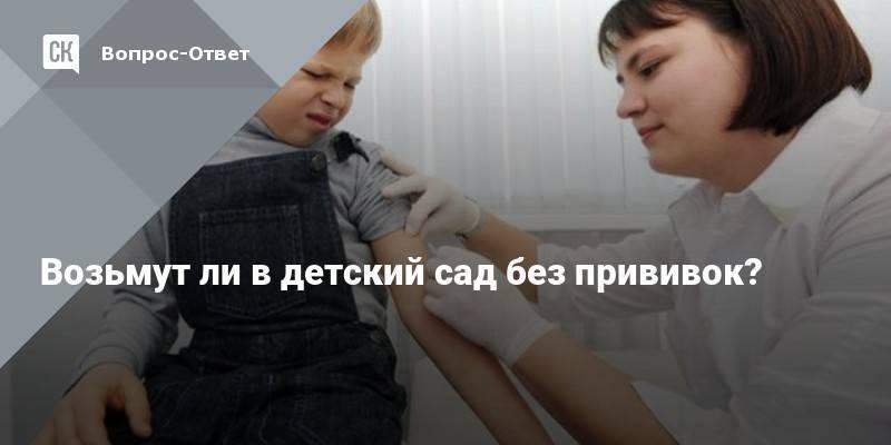 В детский сад и школу – без прививок?