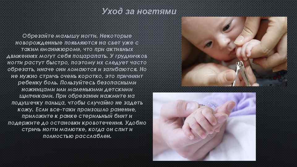 Уход за ногтями новорожденного: техника и практические советы по стрижке, обработка заусениц и как нельзя стричь ногти