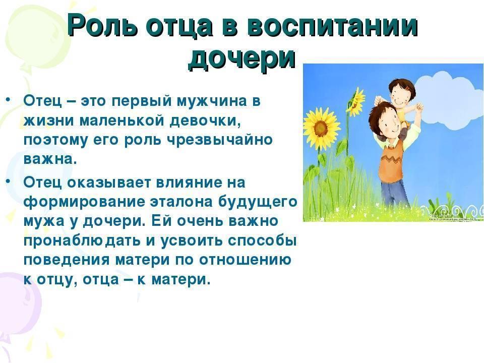 Роль отца в воспитании ребенка, отличия воспитания сына и дочери