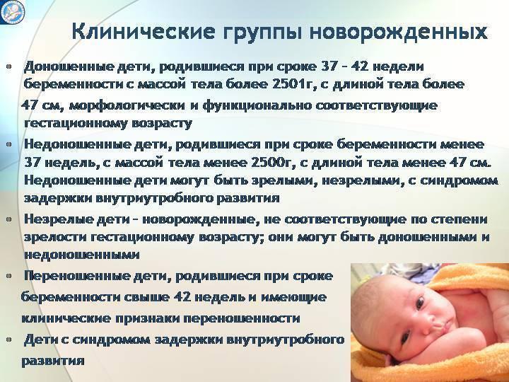Сколько недель длиться беременность у женщин: физиологически доношенный ребенок по акушерскому сроку, сколько проходит с момента зачатия до родов у человека?