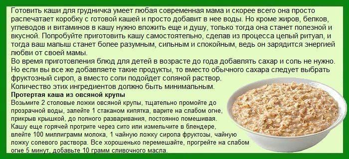 Прикорм в 7-8 месяцев: продукты, примерное меню