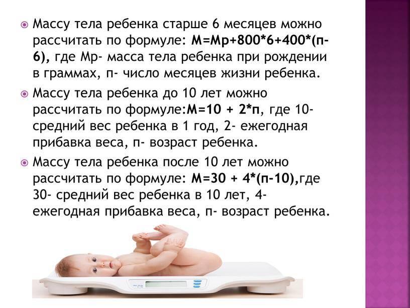 Оценка здоровья физического развития детей разного возраста.