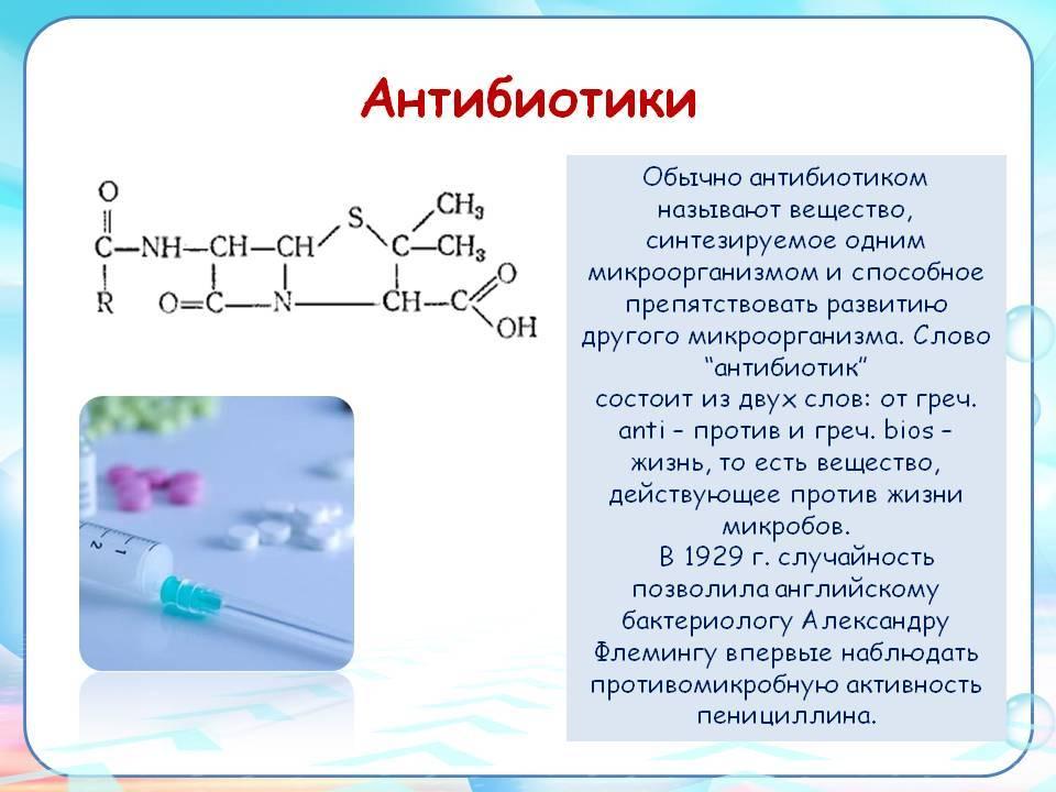 Антибиотики при тонзиллите : инструкция по применению   компетентно о здоровье на ilive