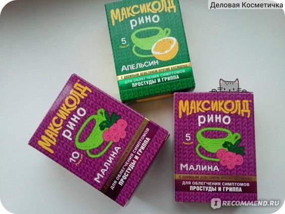Максиколд таблетки, инструкция по применению