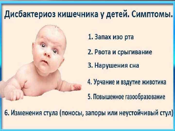 Дисбактериоз у детей, симптомы и лечение
