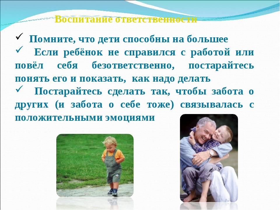 Как воспитать в ребенке чувство ответственности ☰ polycent — детский образовательный центр