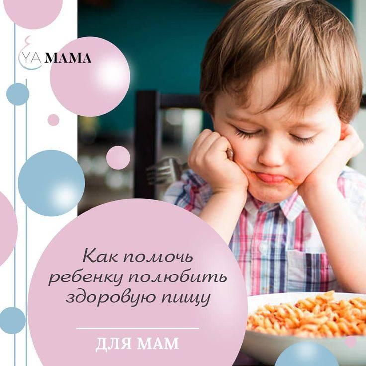 Как воспитать у детей здоровое отношение к питанию: 9 советов