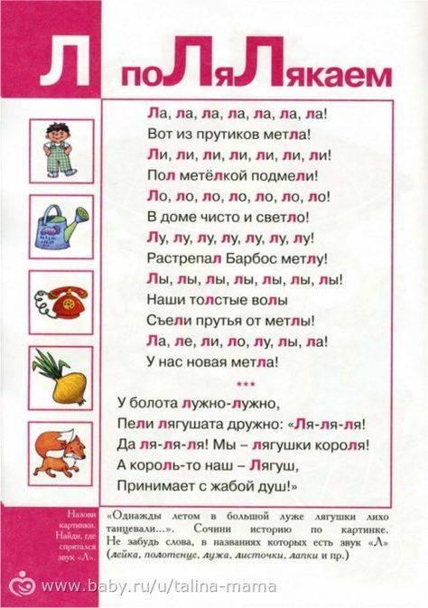 Как научить ребёнка говорить букву р в домашних условиях