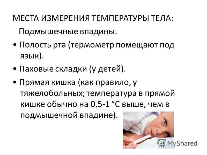 Как новорожденному ребенку померить температуру (где лучше измерять и каким термометром)? как измерить температуру у новорожденного ртутным градусником.