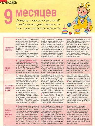 что должен уметь ребенок в 1 год и 9 месяцев: сферы развития, восприятие мира, навыки