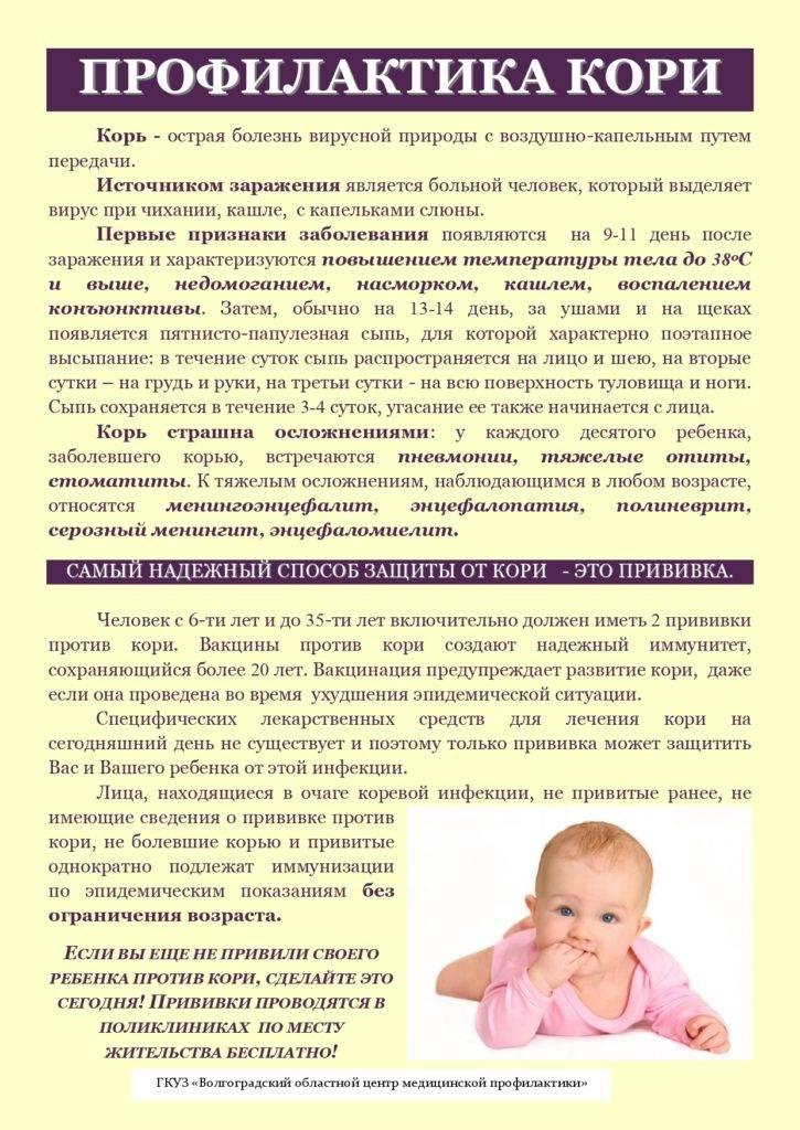 Отказ от прививок: как написать, чтоб взяли детей в садик, а также берут ли по закону, в каких случаях примут без вакцинации, а также бланк и образец возражения