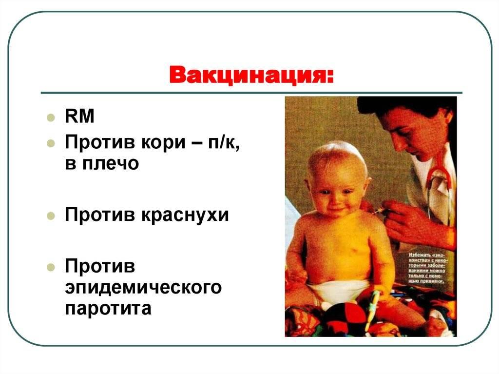 Прививка против кори   | материнство - беременность, роды, питание, воспитание