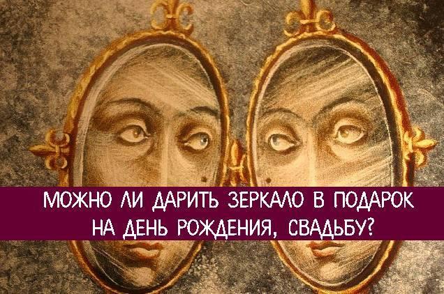 Почему новорождённым и грудным детям нельзя смотреть в зеркало: верить ли суевериям