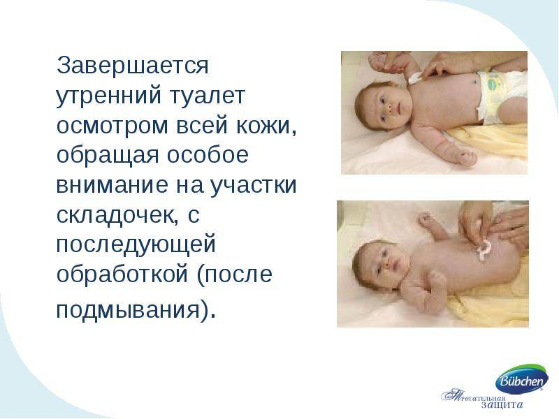 Утренний туалет новорожденного: уход за пупочной ранкой, глазами, носом, обработка складочек
