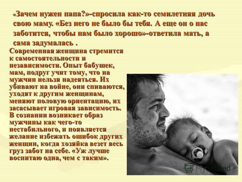 Зачем нужен отец ребенку — детям нужен папа так же, как и мама - medalvian