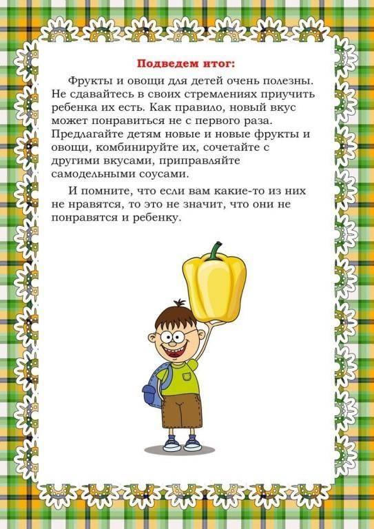 Как уговорить ребенка есть овощи: 7 советов - «я и дети» » « я - женщина »