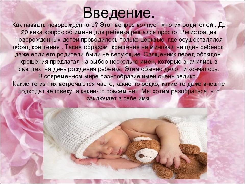Когда друзьям и родственникам можно показывать новорожденного