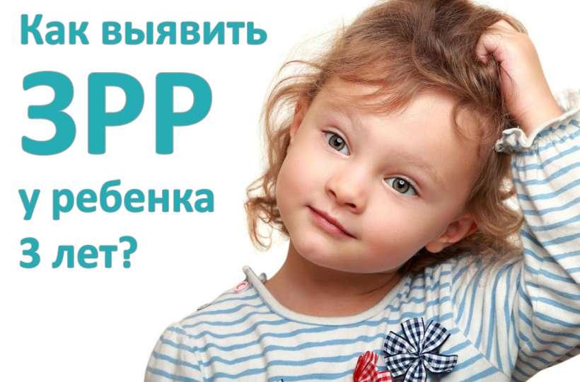 Речевые нарушения у детей - сибирский медицинский портал