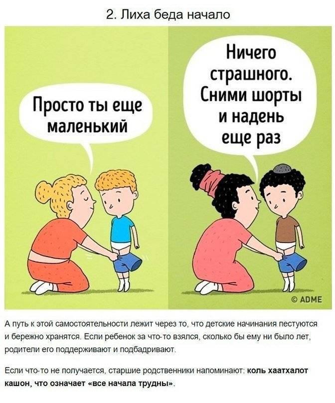 Воспитание по-еврейски: 7 правил которых придерживаются мудрые родители - леди - материнство на joinfo.com