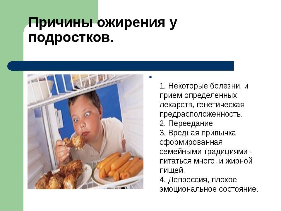 Разбираемся в проблеме ожирения вместе с эндокринологом евромед