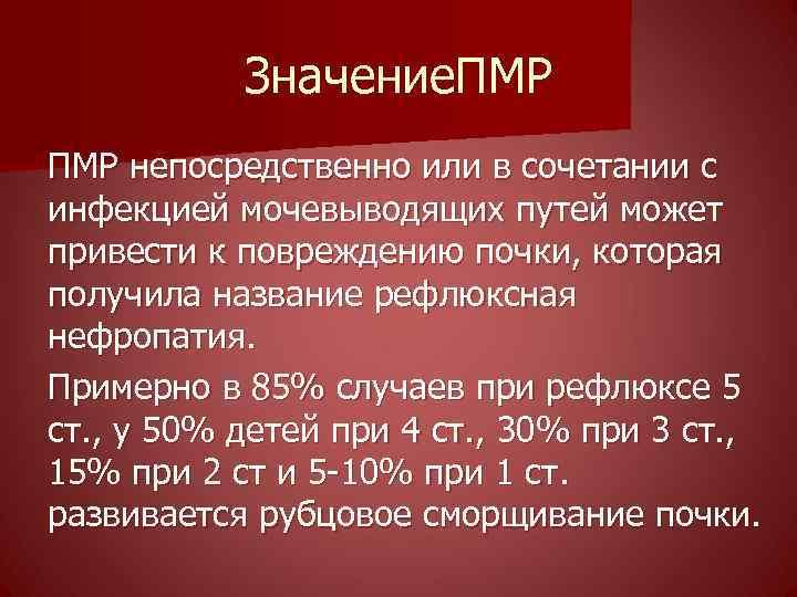 Детский уролог: платный прием в москве, вызов детского уролога на дом