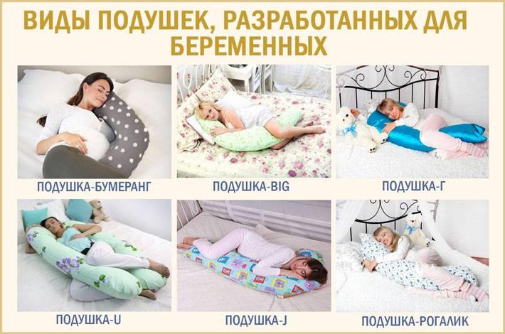 Подушка для беременных: как выбрать и пользоваться, какая форма и наполнитель лучше