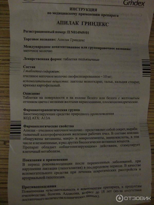 Апилак гриндекс - инструкция по применению и описание таблеток для улучшения лактации