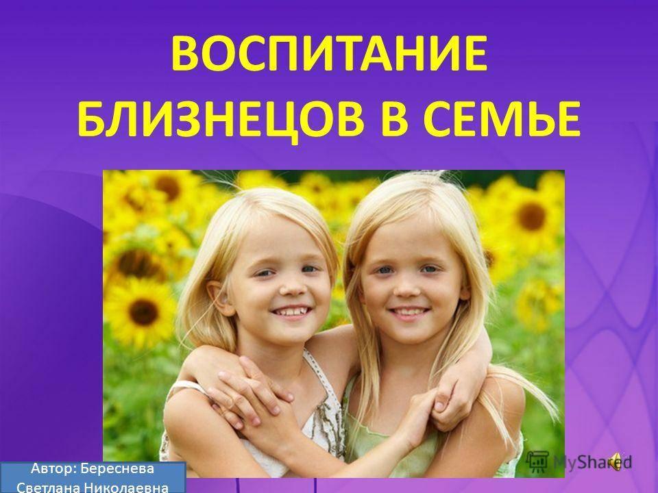 Чем отличаются близнецы от двойняшек: простое объяснение разницы между ними