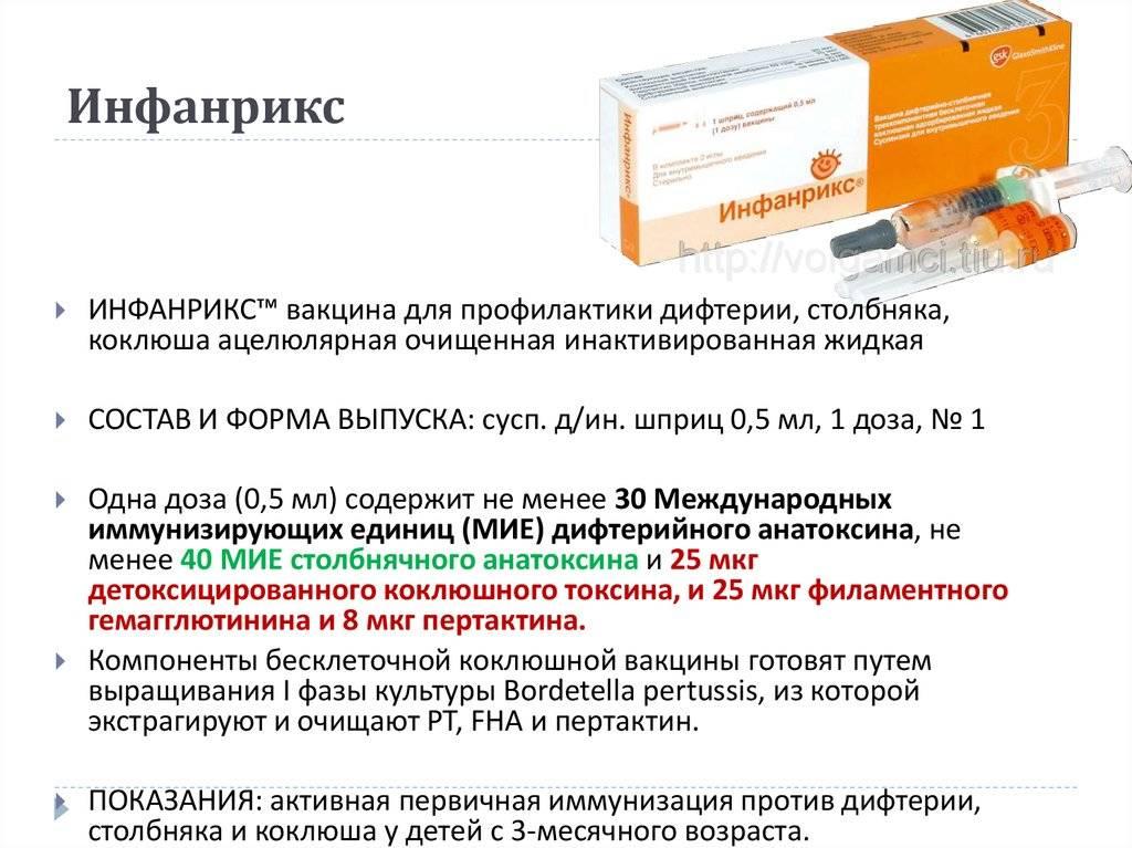 Акдс - вакцина коклюшно-дифтерийно-столбнячная | инструкция по применению | купить в ммк формед - прямые поставки