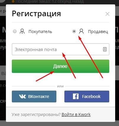 Kwork биржа (фриланса) купи лучшие услуги от 500 руб