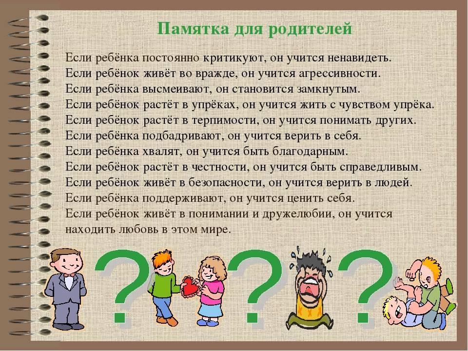 Советы по воспитанию детей, которые следует игнорировать - характер