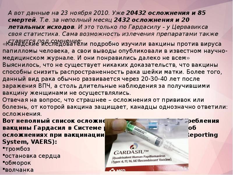 Прививка от вируса папилломы детям