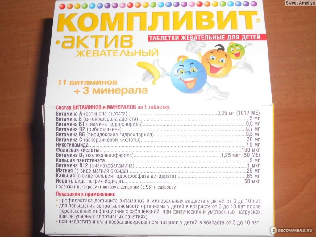 Какие витамины нужны детям