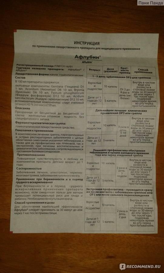 Афлубин: инструкция, состав, показания, действие, отзывы и цены
