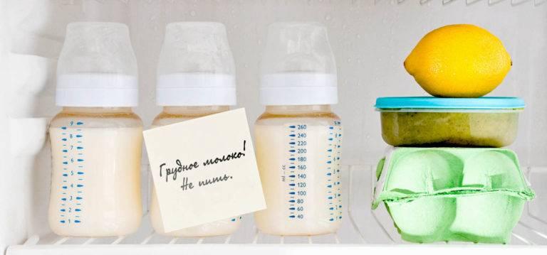 Хранение грудного молока после сцеживания