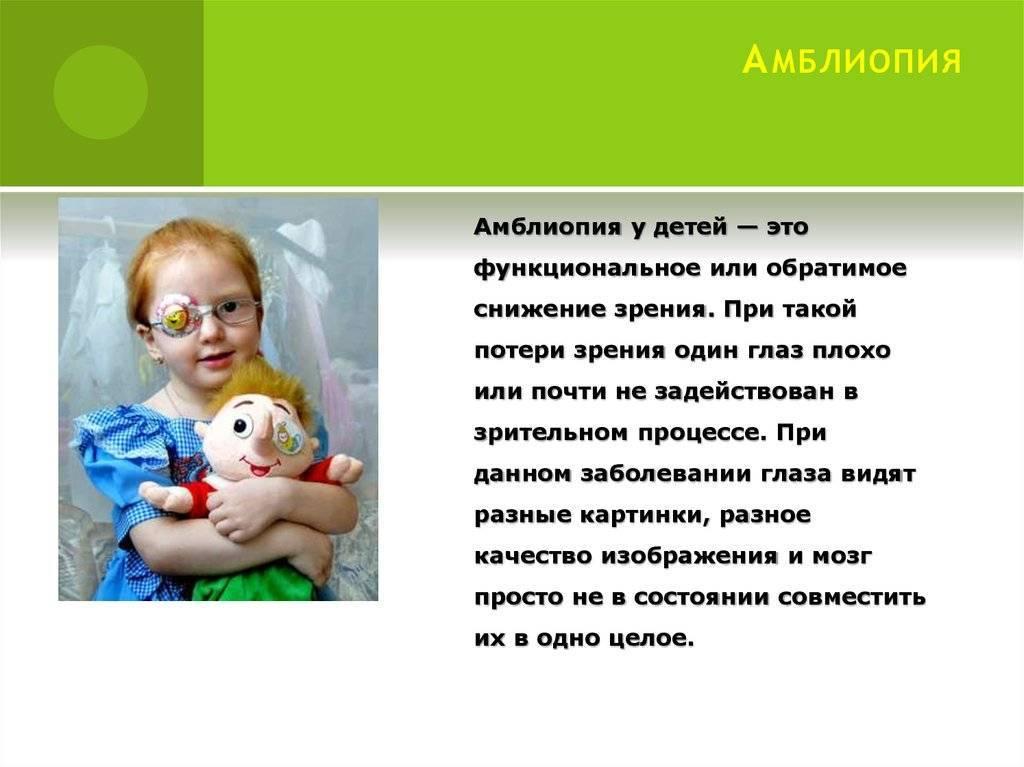 Близорукость (миотропия)