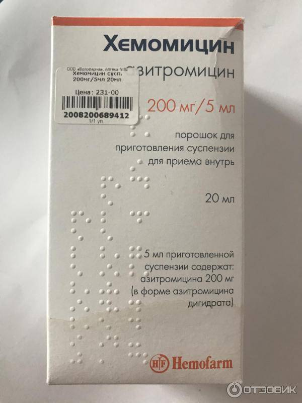 Хемомицин суспензия для детей