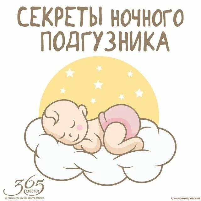 Совместный сон с ребенком: опыт многодетных   православие и мир