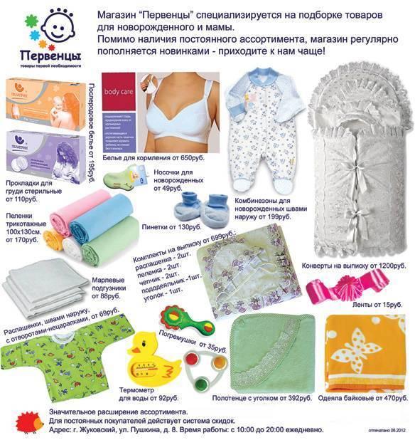 Список необходимых вещей для новорожденного зимой, летом и весной