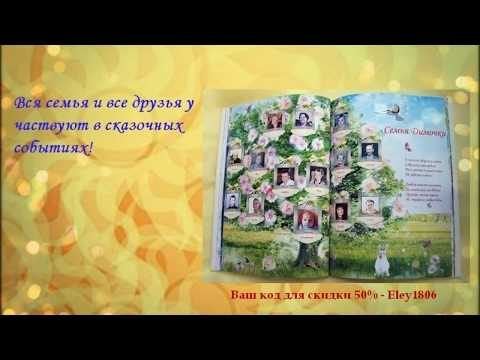 Книга-сказка про вашего ребенка: имя, портретное сходство, лучшие фото и добрые пожелания