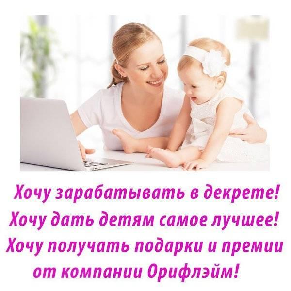 Как заработать в декрете | заработок для мам в 2019 году