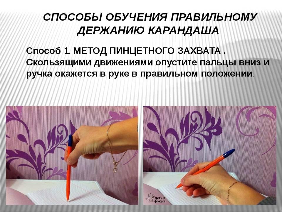 Как научить ребенка правильно держать ручку (карандаш) при письме: 6 лучших способов
