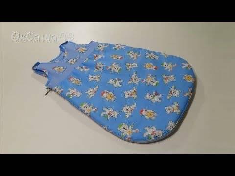 Сшить детский спальный мешок своими руками выкройки. как самостоятельно сшить спальный мешок для новорожденного с рукавами?