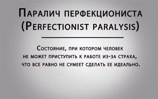 Ад перфекциониста. 8 способов перестать делать всё идеально