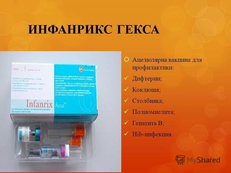 Все вакцины АКДС